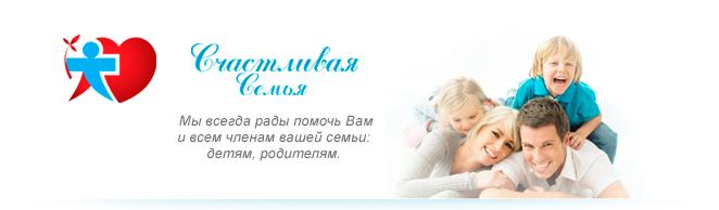 """О клинике """"Счастливая семья"""""""